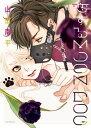 恋するMOON DOG【電子限定おまけ付き】 3【電子書籍】[ 山田南平 ]