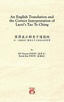 An English Translation and the Correct Interpretation of Laozi's Tao Te Ching 英譯並正解老子道徳經