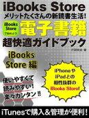 電子書籍超快適ガイドブック iBooks Store編