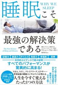 睡眠こそ最強の解決策である【電子書籍】[ マシュー・ウォーカー ]