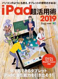 iPad超活用術2019