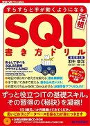 改訂3版 すらすらと手が動くようになる SQL書き方ドリル