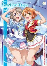 【電子版】電撃G's magazine 2020年2月号増刊 LoveLive!Days ラブライブ!総合マガジンVol.04【電子書籍】[ 電撃G'sマガジン編集部 ]