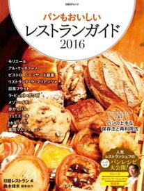 パンもおいしいレストランガイド2016【電子書籍】