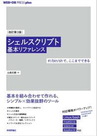 [改訂第3版]シェルスクリプト基本リファレンス ──#!/bin/shで、ここまでできる【電子書籍】[ 山森丈範 ]