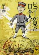 ビゴーが見た日本人 諷刺画に描かれた明治