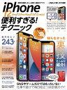 iPhone 12 Pro/12 Pro Max/12/12 mini便利すぎる! テクニック【電子書籍】