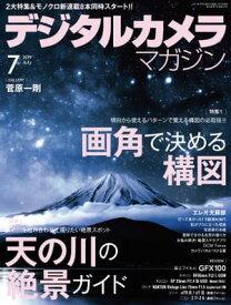 デジタルカメラマガジン 2019年7月号【電子書籍】