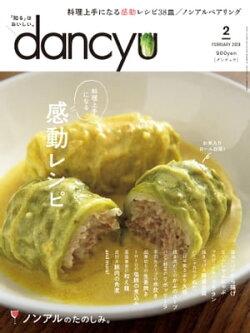 dancyu (ダンチュウ) 2020年 2月号 [雑誌]