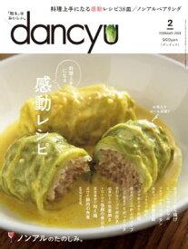 dancyu (ダンチュウ) 2020年 2月号 [雑誌]【電子書籍】[ dancyu編集部 ]