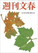 週刊文春 11月1日号