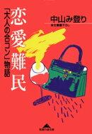 恋愛難民〜「大人の合コン」物語〜