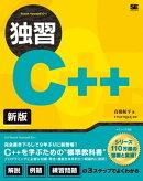 独習C++ 新版