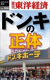 ドンキの正体週刊東洋経済eビジネス新書No.306【電子書籍】