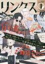 リンクス 2020年1月号【電子書籍】[ リンクス編集部 ]