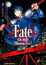 Fate/stay night [Heaven's Feel](6)【電子書籍】[ タスクオーナ ]