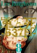 軍と死-637日- 分冊版8