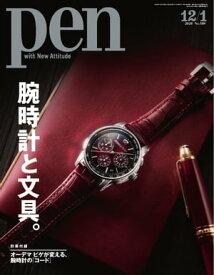 Pen 2020年 12/1号【電子書籍】