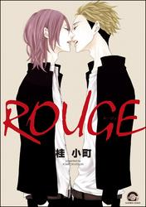 ROUGE【電子書籍】[ 桂小町 ]