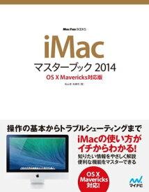 iMacマスターブック 2014 OS XMavericks対応版【電子書籍】[ 松山 茂 ]