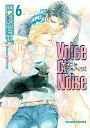 Voice or Noise(6)