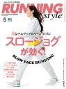 Running Style(ランニング・スタイル) 2017年5月号 Vol.98【電子書籍】