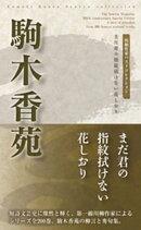川柳作家ベストコレクション 駒木香苑