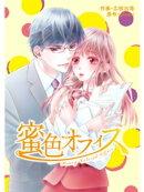 comic Berry's 蜜色オフィス6巻