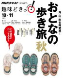 NHK 趣味どきっ!(水曜) 海・山・町を再発見! おとなの歩き旅 秋 2018年10月〜11月[雑誌]