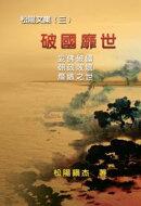 Po Quo Mi Shi (Collective Works of Songyanzhenjie III)