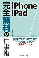 【立ち読み版】iPhone/iPad完全無料の仕事術