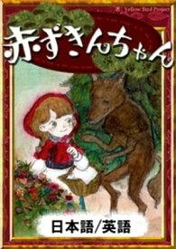 赤ずきんちゃん 【日本語/英語版】【電子書籍】[ グリム童話 ]