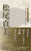 川柳作家ベストコレクション 松尾貞美