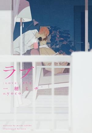 ラブ キス(2)【電子書籍】[ 一穂ミチ ]