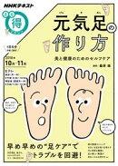 NHK まる得マガジン 元気足の作り方 美と健康のためのセルフケア 2018年10月/11月[雑誌]