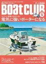 月刊 Boat CLUB(ボートクラブ)2020年05月号【電子書籍】[ Boat CLUB編集部 ]
