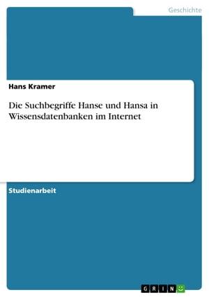 Die Suchbegriffe Hanse und Hansa in Wissensdatenbanken im Internet【電子書籍】[ Hans Kramer ]