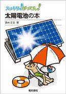 太陽電池の本