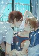 いつか恋になるまで(5)