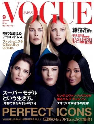 VOGUE JAPAN 2014年9月号 No.1812014年9月号 No.181【電子書籍】