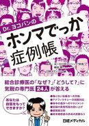 Dr.ヨコバンのホンマでっか症例帳