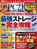 日経PC21(ピーシーニジュウイチ) 2020年11月号 [雑誌]