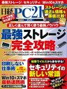 日経PC21(ピーシーニジュウイチ) 2020年11月号 [雑誌]【電子書籍】