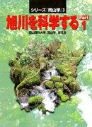 旭川を科学するPart1