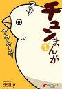 チュンまんが (1)【電子書籍】[ dollly ]