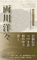 川柳作家ベストコレクション 両川洋々