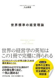 世界標準の経営理論【電子書籍】[ 入山章栄 ]