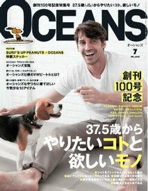 OCEANS(オーシャンズ) 2014年7月号【電子書籍】
