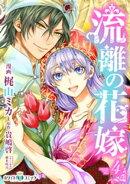 流離の花嫁[ホワイトハートコミック](4)