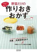 izumimirunの簡単アレンジ! 野菜だけの作りおきおかず